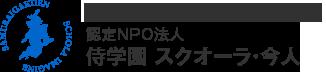 認定NPO法人 侍学園 スクオーラ・今人